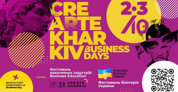 У Харкові пройде Осінній фестиваль креативних індустрій