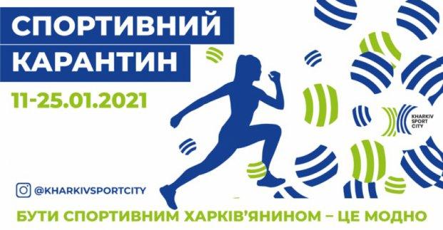 Харьковчан приглашают на спортивный онлайн-марафон