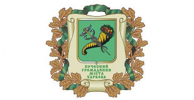 Сессия утвердила Положение о почетных гражданах города