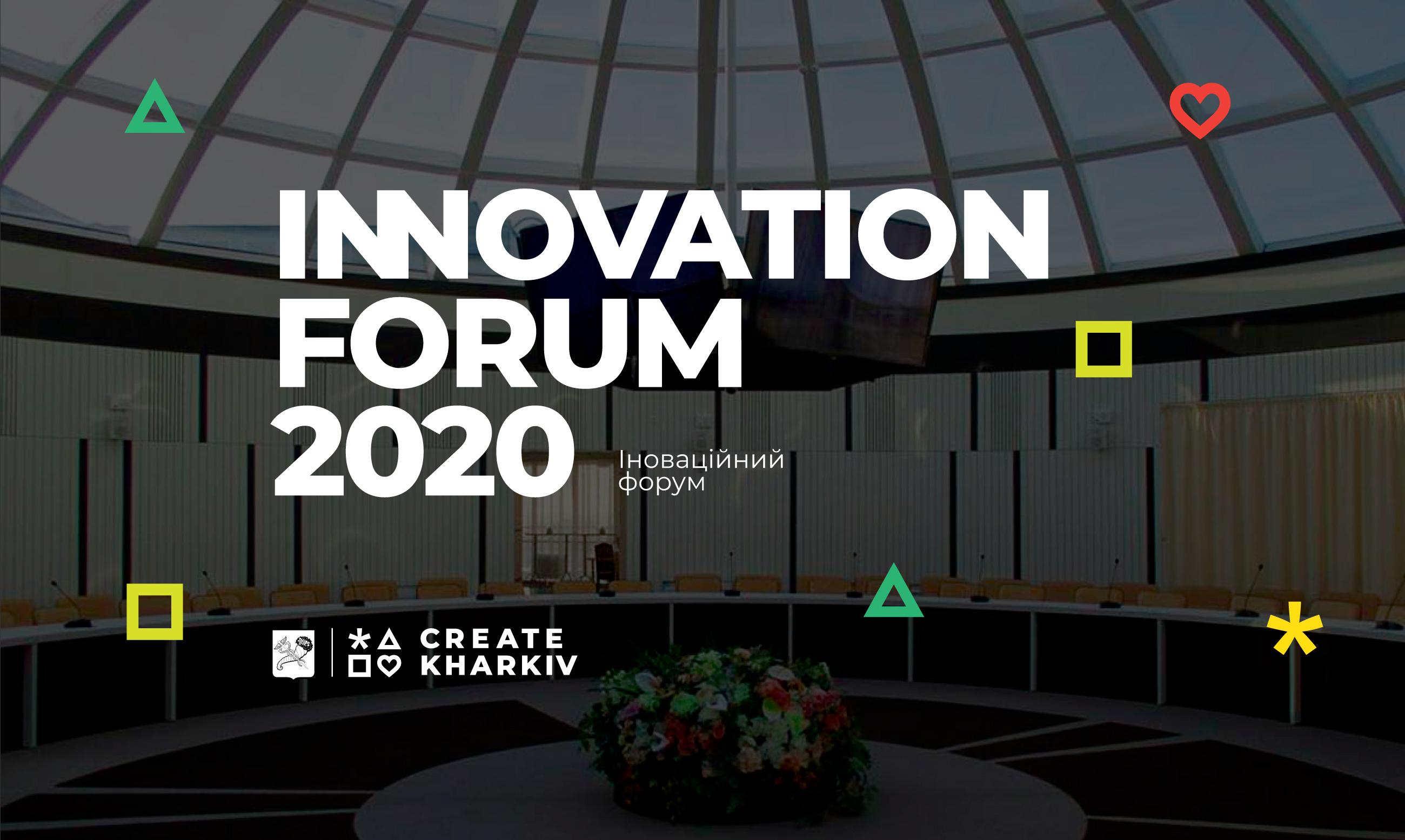 Стратегія розвитку міста, стартапи та бізнес-проєкти - у Харкові пройде інноваційний форум