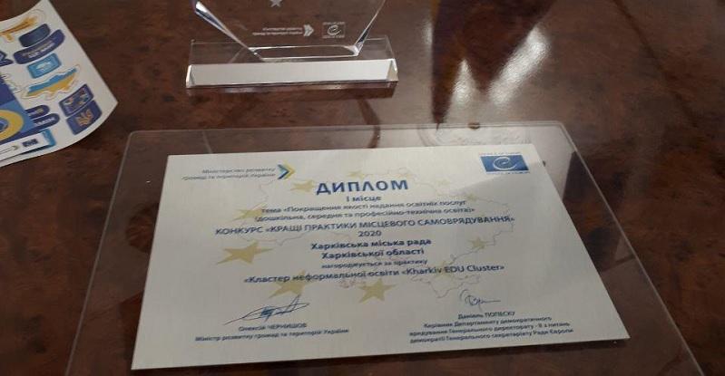 Харків переміг у національному конкурсі на кращі практики місцевого самоврядування