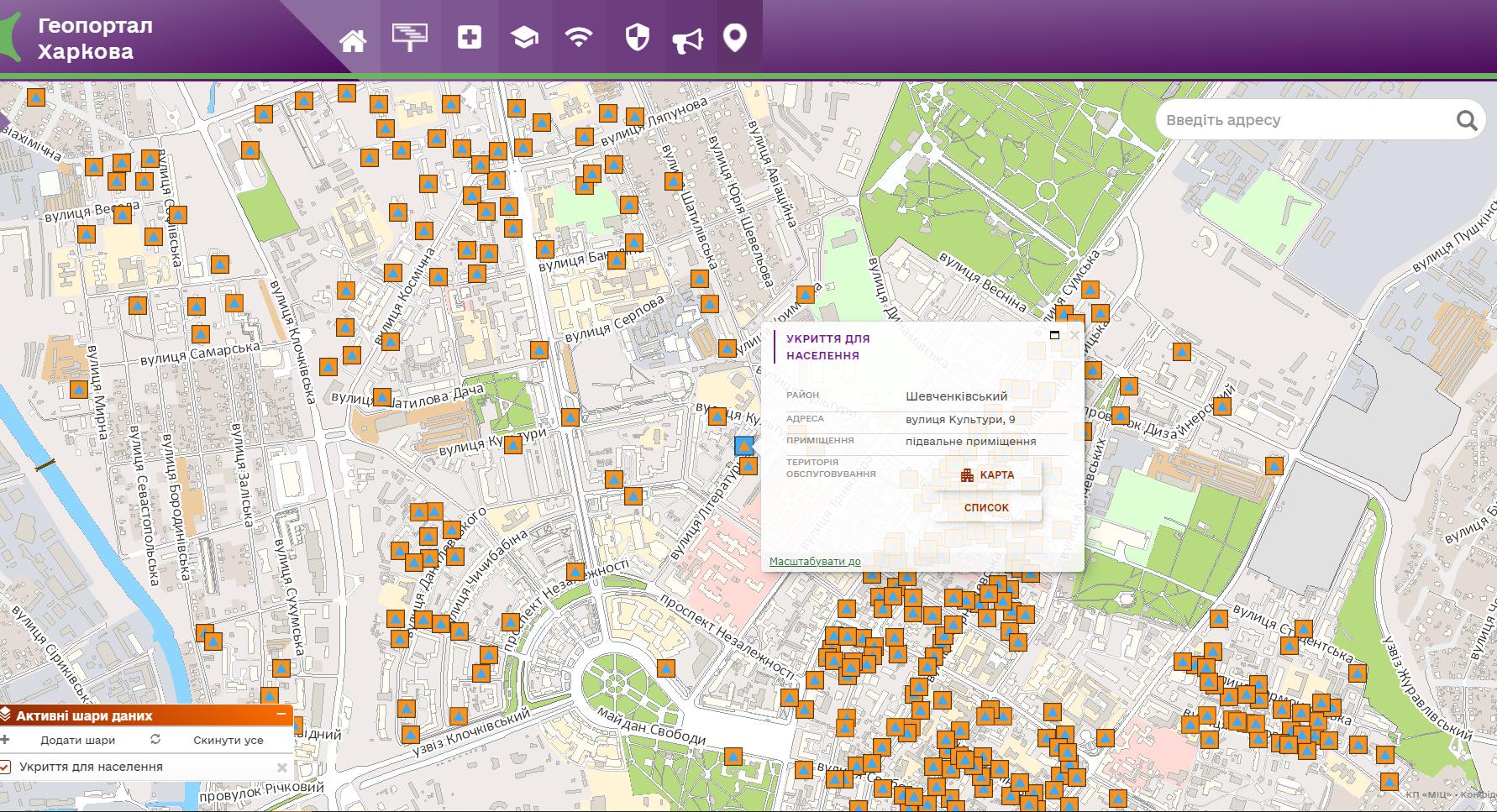 У Харкові з'явилася інтерактивна карта укриттів