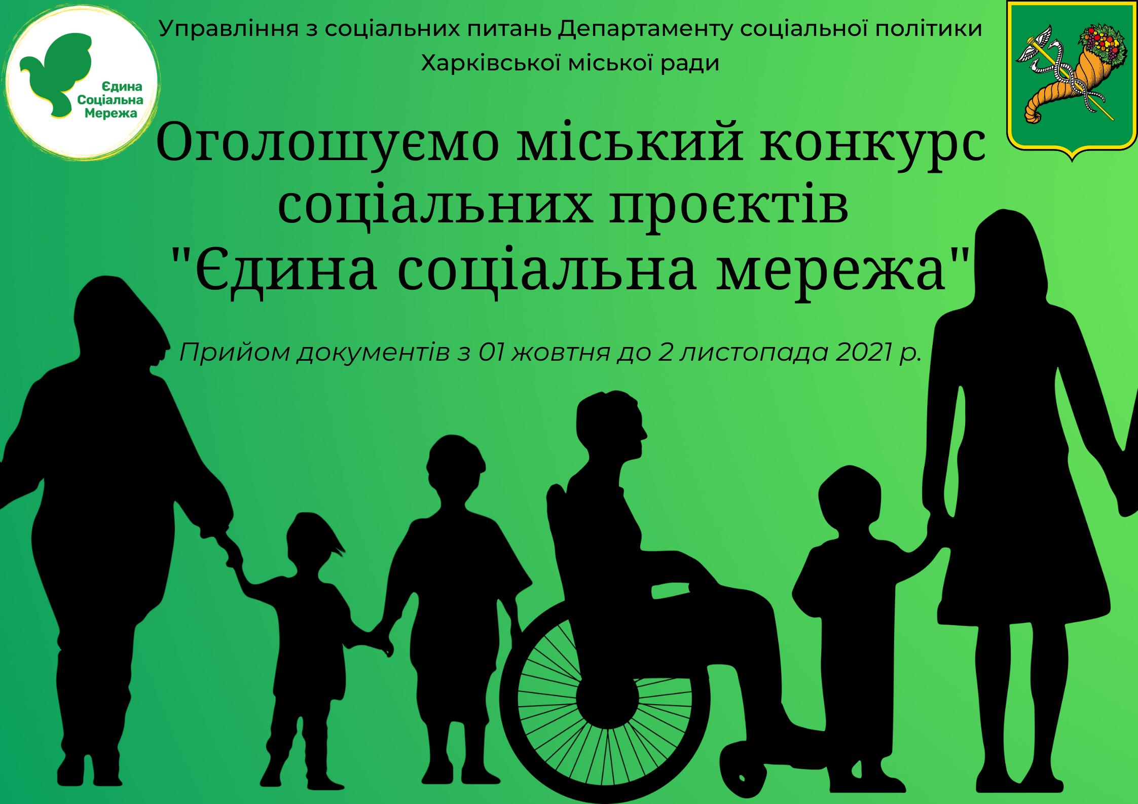 Харків'яни можуть отримати кошти на реалізацію соціальних проєктів