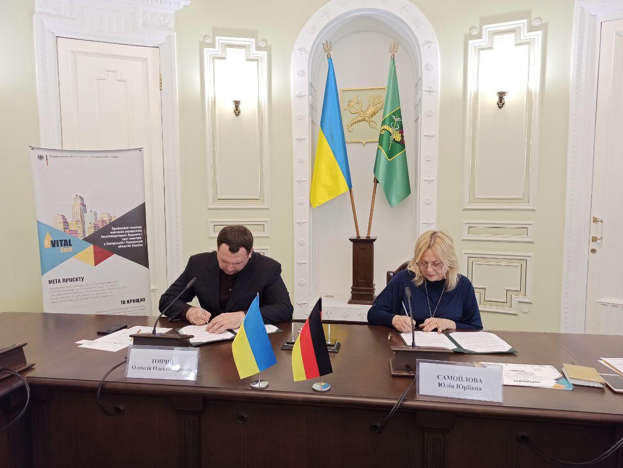 Харків розвиває співробітництво з Німеччиною у сфері ЖКГ